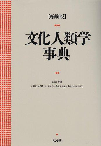 文化人類学事典の詳細を見る