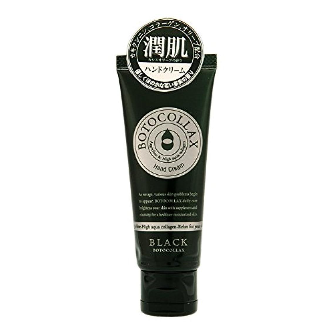 吸い込むガイドライン透明にボトコラックス ブラック オリーブ ハンドクリーム 30g