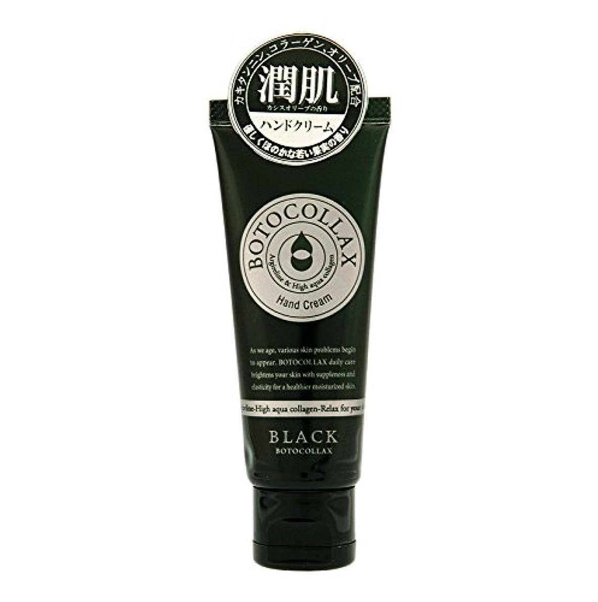地域ドループ混合ボトコラックス ブラック オリーブ ハンドクリーム 30g