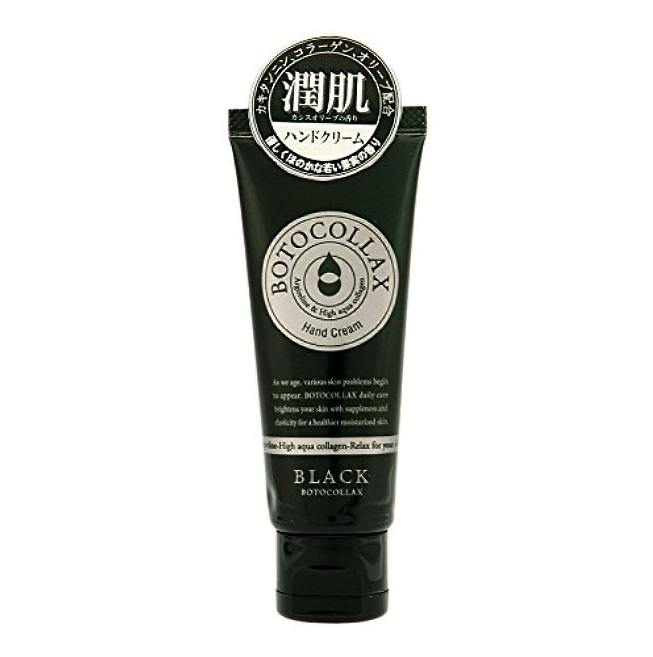 最近太字マーティンルーサーキングジュニアボトコラックス ブラック オリーブ ハンドクリーム 30g