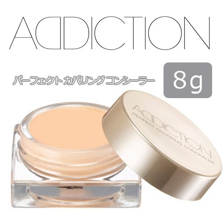 アディクション パーフェクト カバリング コンシーラー 全6色 -ADDICTION- 【国内正規品】 002 Ivory