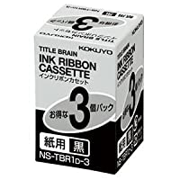 (まとめ) コクヨ タイトルブレーン インクリボンカセット 9mm 紙用 黒文字 NS-TBR1D-3 1パック(3個) 【×2セット】 [簡易パッケージ品]