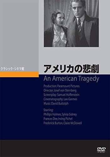 アメリカの悲劇[DVD]