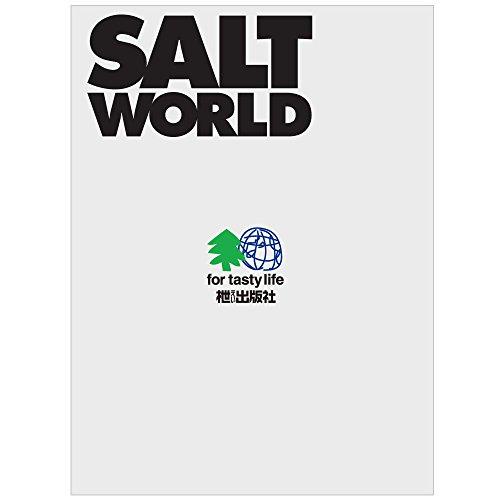 SALT WORLD(ソルトワールド) 2017年4月号 Vol.123[雑誌]