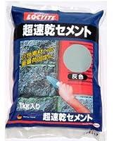ヘンケルジャパン(ロックタイト LOCTITE) 超速乾セメント(灰色) 1kg ケース12袋入り