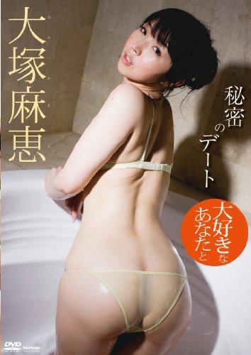 大塚麻恵 秘密のデート DVD