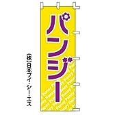 【パンジー】のぼり旗 3枚セット (日本ブイシーエス)28K001055011