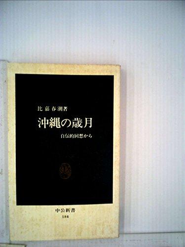 沖縄の歳月―自伝的回想から (1969年) (中公新書)