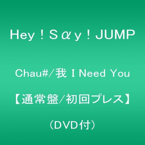 Chau#/我 I Need You 【通常盤/初回プレス】...