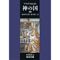 神の国 4 (岩波文庫 青 805-6)