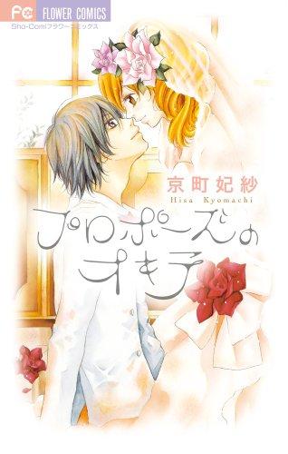 プロポーズのオキテ (少コミフラワーコミックス)の詳細を見る