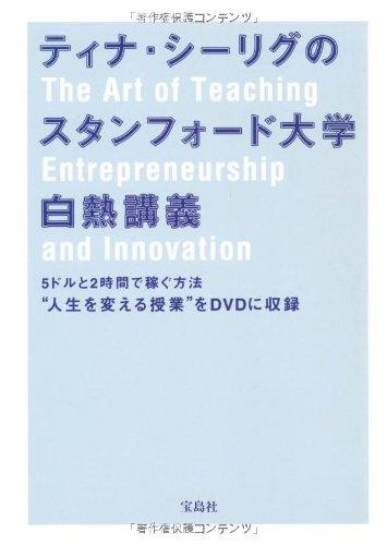 ティナ・シーリグのスタンフォード大学白熱講義 (DVD付き)