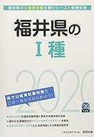 福井県の1種〈'20年度版〉 (福井県の公務員試験対策シリーズ)