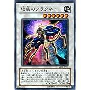 遊戯王カード 【 地底のアラクネー [ウルトラ] 】 VB12-JP001-UR
