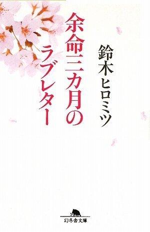 余命三カ月のラブレター (幻冬舎文庫)の詳細を見る