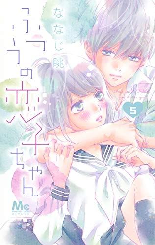 ふつうの恋子ちゃん 5 (マーガレットコミックス)の詳細を見る