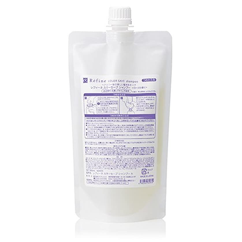 干し草卒業破滅レフィーネ カラーセーブシャンプー 380mL(詰替え用)ラベンダーの香り