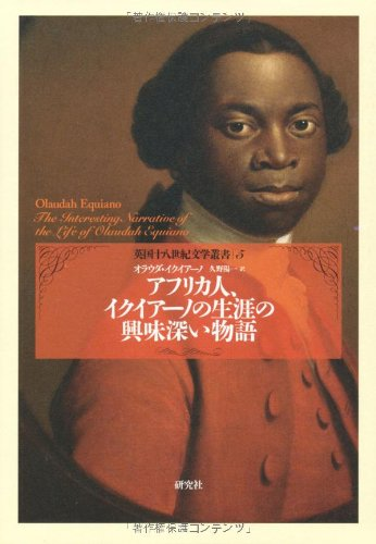 [第5巻 マイノリティ]アフリカ人、イクイアーノの生涯の興味深い物語 (【英国十八世紀文学叢書】)の詳細を見る