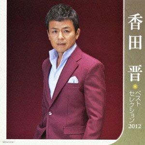 香田晋 ベストセレクション2012