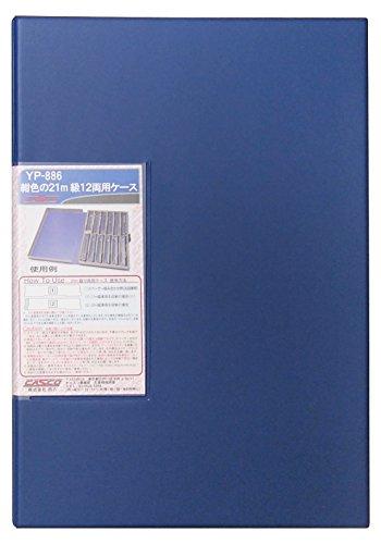 CASCO Nゲージ YP-886 紺色の21m級12両用ケース グレー
