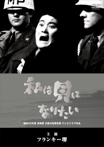 私は貝になりたい <1958年TVドラマ作品> [DVD]