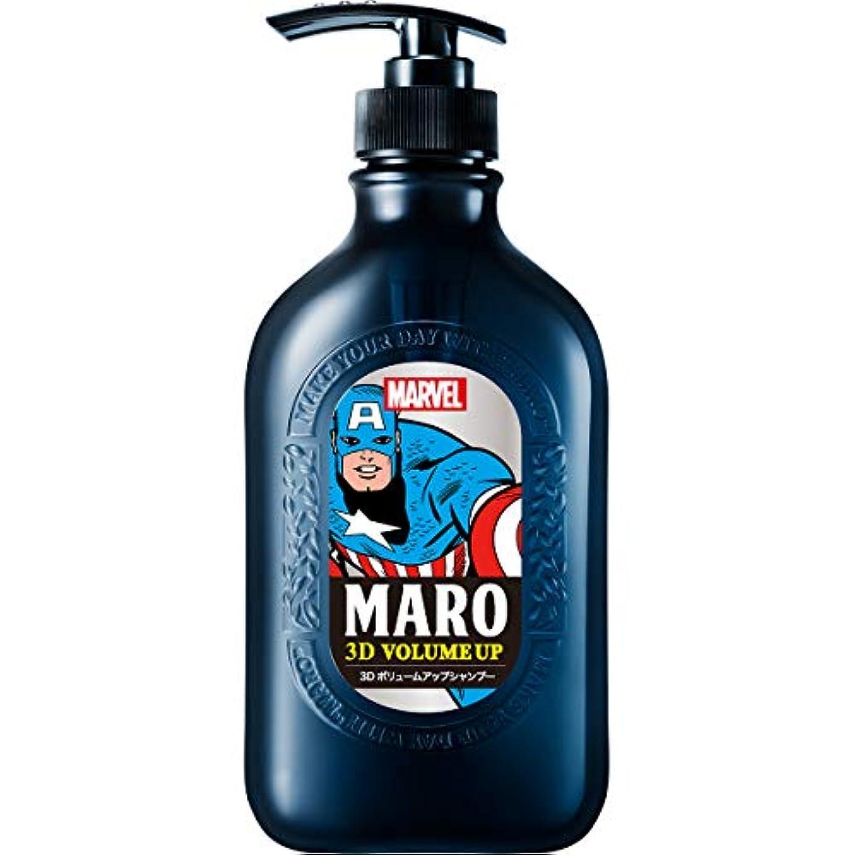 驚いた犯人め言葉MARO 3Dボリュームアップ シャンプー EX MARVEL コラボデザイン 460ml