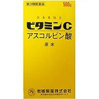 【第3類医薬品】ビタミンC「イワキ」 500g ×2