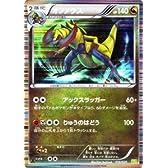 ポケモンカード 【オノノクス】PMDS-016《ドラゴンセレクション》