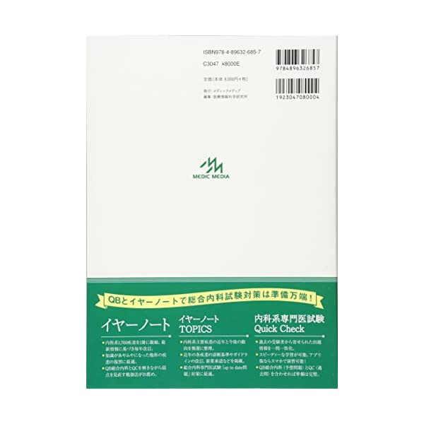 クエスチョン・バンク 総合内科専門医試験 予想...の紹介画像2