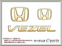 ホンダ ヴェゼル【RU1 RU2 RU3 RU4】 ゴールドエンブレム(Hマーク×2・車名エンブレム)[08F20-T7A-000]
