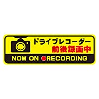 mitas 2枚セット あおり運転対策 反射 シール ドラレコ ステッカー 前後録画中 15x5cm Mサイズ 2枚セット カメラ 黄 (988) STKE3605-S1-M_2M/R_M_2M