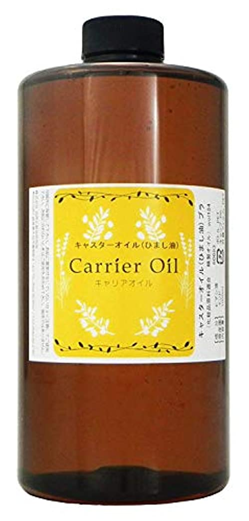 キャスターオイル (ひまし油) 1000ml 遮光プラボトル入り マッサージオイル ボディオイル 無添加 キャリアオイル 手作り化粧品材料