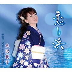 大沢桃子「恋し浜」のジャケット画像