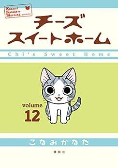 [こなみかなた]のチーズスイートホーム(12) (モーニングコミックス)