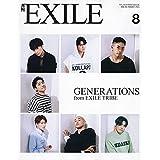 月刊EXILE(エグザイル) 2021年 08 月号 [雑誌]