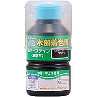 和信ペイント 水性ポアーステイン 抜群の着色と希釈自在 ブラック 130ml