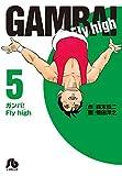 ガンバ!Fly high (5) (小学館文庫 もC)