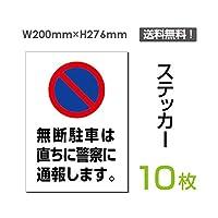 「無断駐車は直ちに警察に通報します」【ステッカー シール】タテ・大 200×276mm (sticker-069-10) (10枚組)