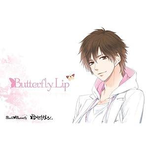 ドウセイカレシシリーズVol.1 Butterfly Lip 通常版