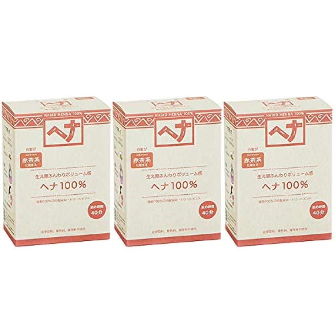 アシスト動く報いるナイアード ヘナ 100% 赤茶系 生え際ふんわりボリューム感 100g 3個セット 白髪染め 100%植物でつくられた自然素材