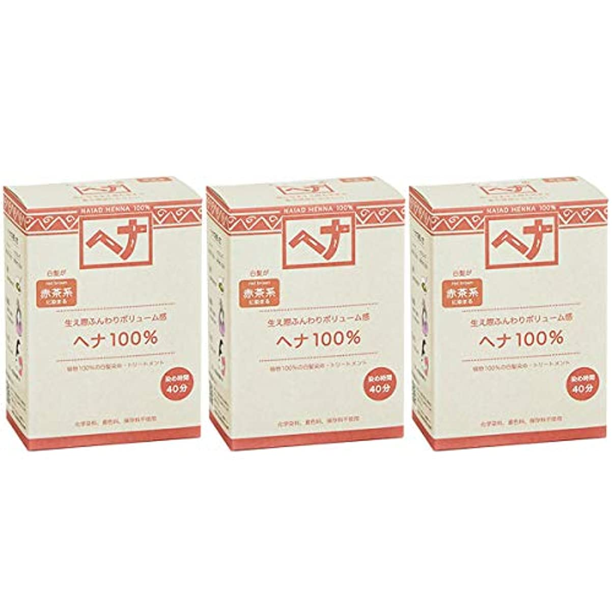ナイアード ヘナ 100% 赤茶系 生え際ふんわりボリューム感 100g 3個セット 白髪染め 100%植物でつくられた自然素材