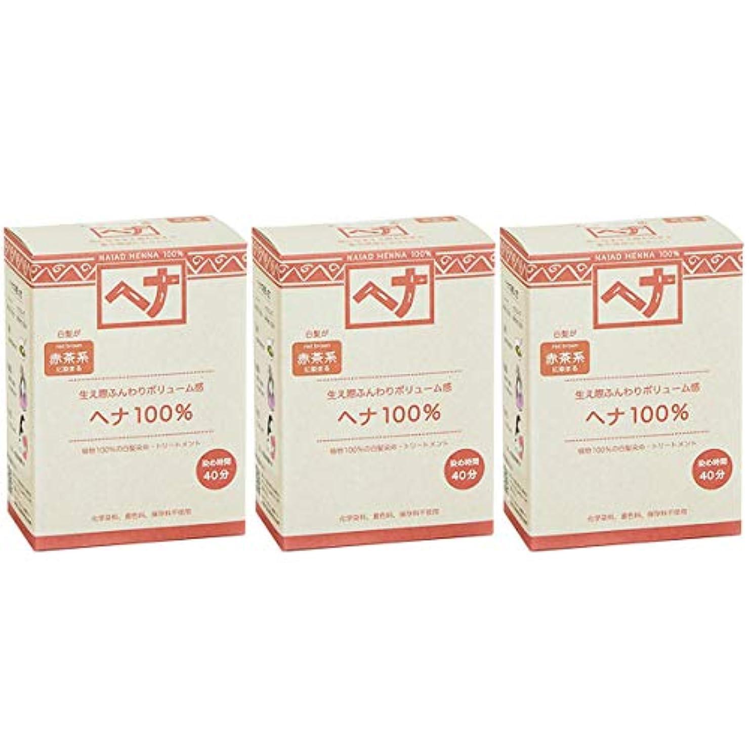 印刷する輸血雑草ナイアード ヘナ 100% 赤茶系 生え際ふんわりボリューム感 100g 3個セット 白髪染め 100%植物でつくられた自然素材