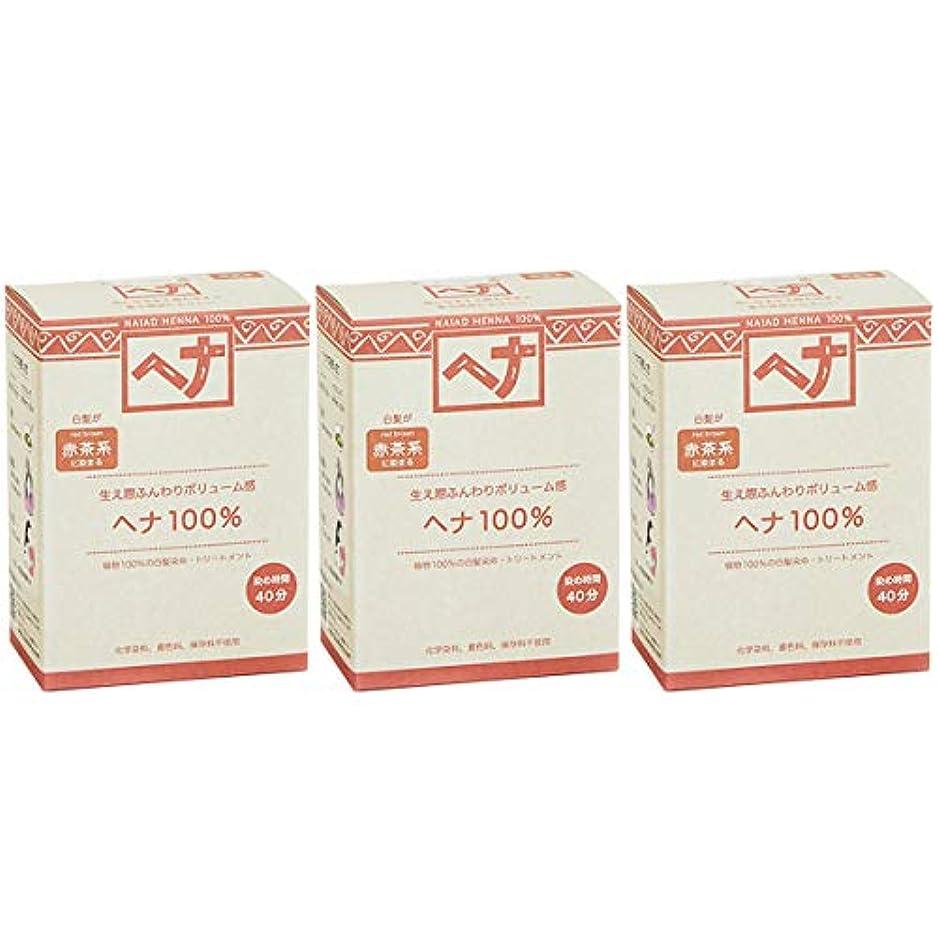 スイングテンション圧力ナイアード ヘナ 100% 赤茶系 生え際ふんわりボリューム感 100g 3個セット 白髪染め 100%植物でつくられた自然素材
