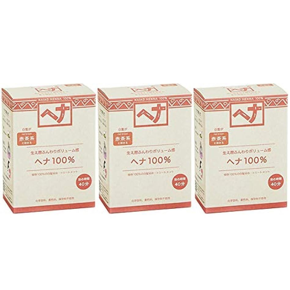 方言ファンブル模索ナイアード ヘナ 100% 赤茶系 生え際ふんわりボリューム感 100g 3個セット 白髪染め 100%植物でつくられた自然素材