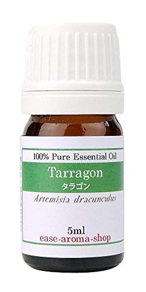 せっかち細菌持っているease アロマオイル エッセンシャルオイル タラゴン5ml AEAJ認定精油