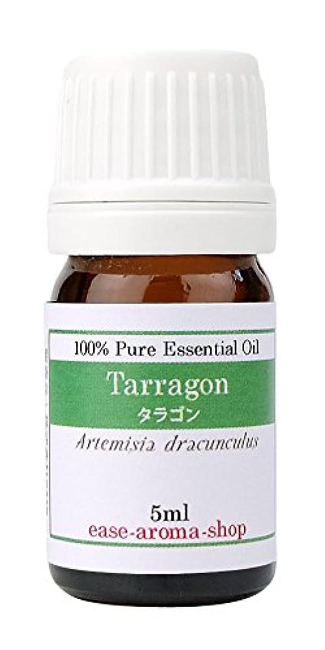 苦痛ブレス切り下げease アロマオイル エッセンシャルオイル タラゴン5ml AEAJ認定精油