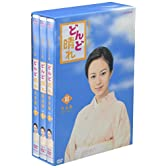 連続テレビ小説 どんど晴れ 完全版 DVD-BOX3