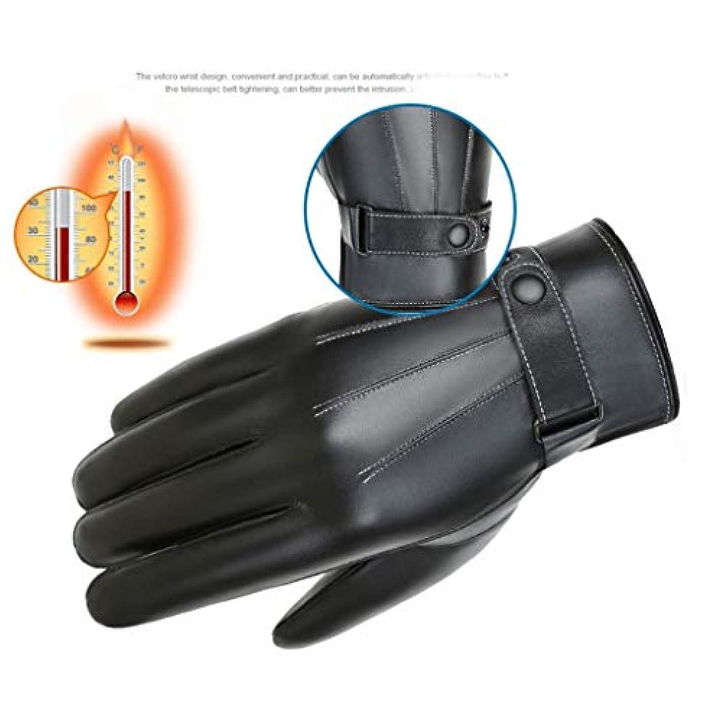 部従順な密タッチスクリーンのメンズグローブ冬プラスベルベット厚い暖かい防風防水ライドバイクバイクの乗り物の手袋