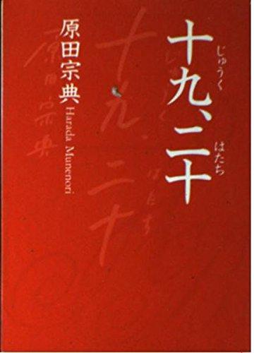 十九、二十 (朝日文芸文庫)の詳細を見る