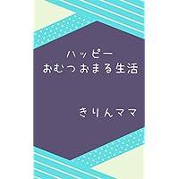 ハッピーおむつおまる生活 ハッピー生活シリーズ